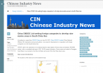 Chinese Industry News